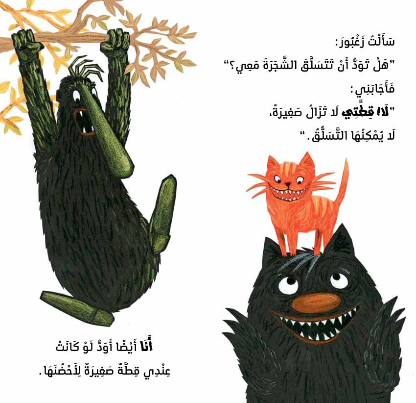 Page-Monster-Kitty-Arabic