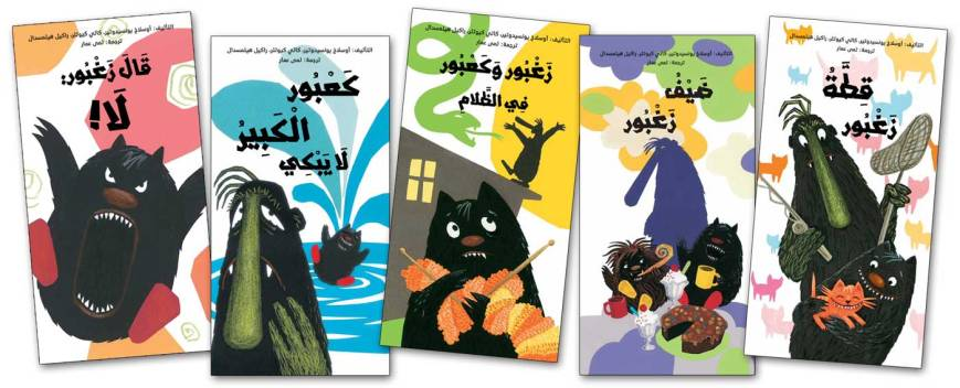 TheMonsterSeriesARABIC5covers