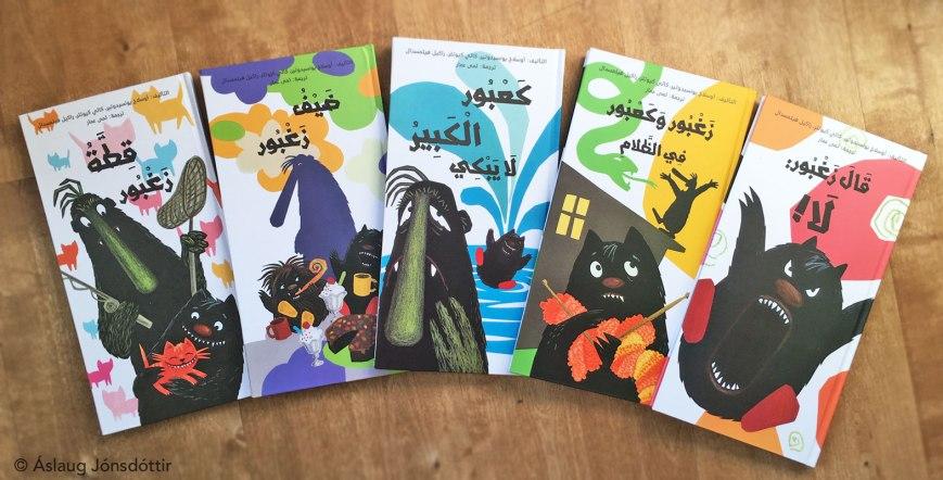 ArabicMonsterBooksweb