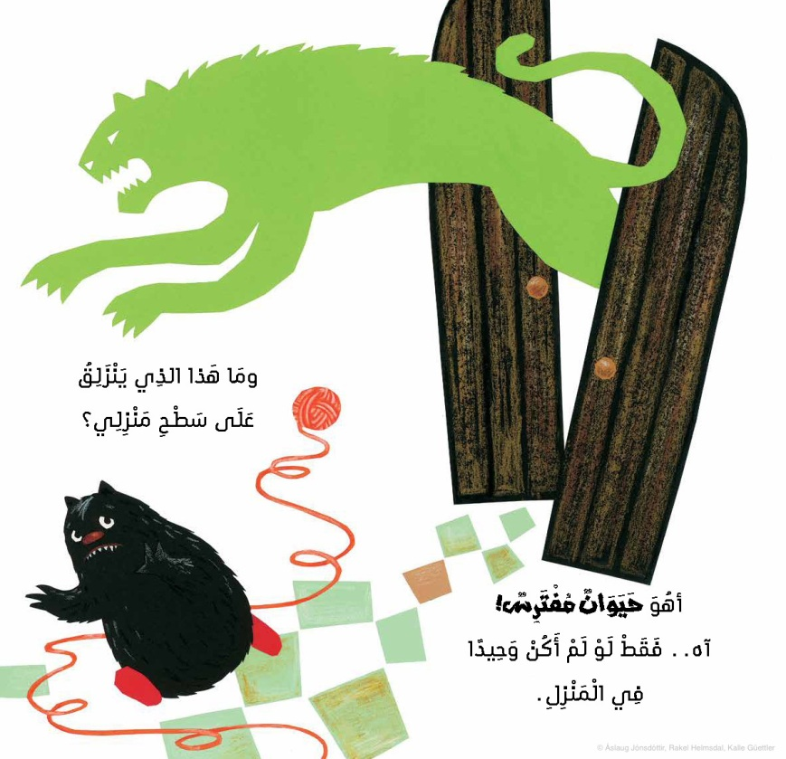 Page from زغبور وكعبور في الظلام - Monster In the Dark