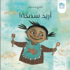 eg-vil-fisk-arabiska